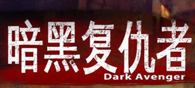 暗黑復仇者商店進不去問題解決辦法