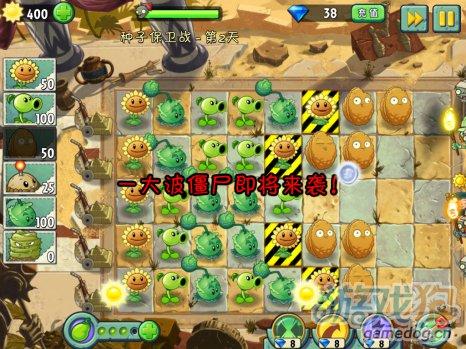 植物大战僵尸2中文版种子保卫战第2天攻略5