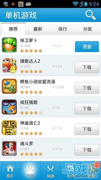 游戏狗安卓市场v2.8.0上线3