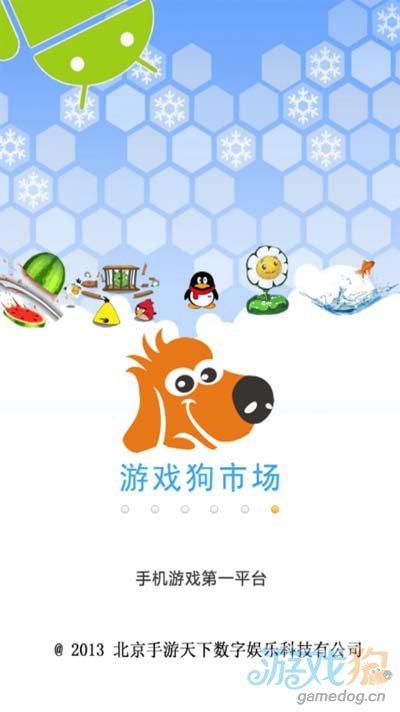 游戏狗安卓市场v2.8.0上线1