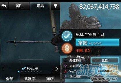 无尽之剑2负轮回详细介绍及攻略1