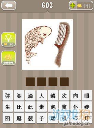 瘋狂猜成語魚和梳子答案是什麼?