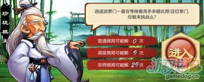 武侠q传珍珑棋局系统最佳玩法攻略2