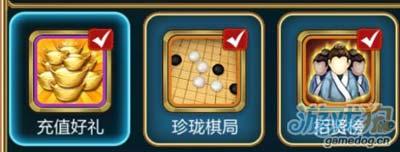 武侠q传珍珑棋局系统最佳玩法攻略1