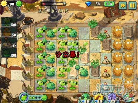 植物大战僵尸2神秘埃及坚不可摧第1天3