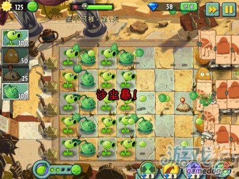 植物大战僵尸2神秘埃及坚不可摧第1天6