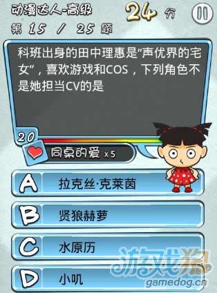 天朝教育委员会动漫达人高级答案15