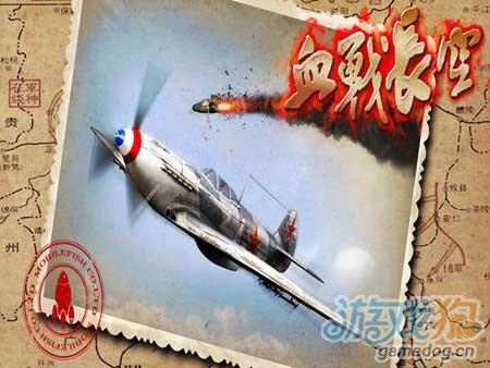 大型3D空战手游巨作:血战长空即将来袭5