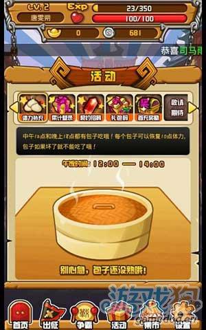 三国合伙人:青梅煮酒拔剑论枭雄9