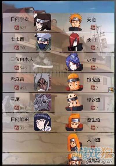 口袋忍者战斗角色选择攻略1