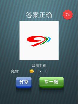 疯狂猜图周末也疯狂三种颜色答案四川卫视2