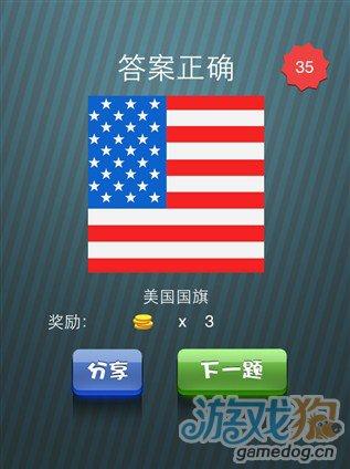 疯狂猜图周末也疯狂两种颜色答案美国国旗2