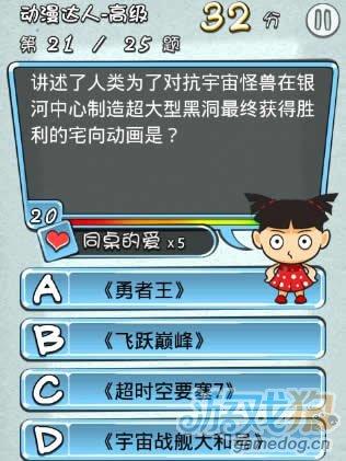 天朝教育委员会动漫达人高级答案21