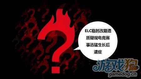 ELC临时改期遭质疑现电竞赛事迅猛生长后遗症1