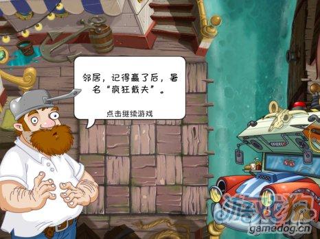 植物大战僵尸2中文版海盗港湾加农炮之战第1天攻略2
