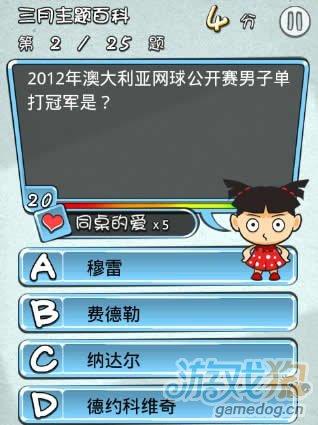 天朝教育委员会三月主题百科答案2