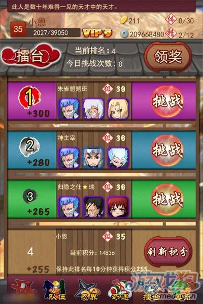 忍将新手玩家快速升级攻略3