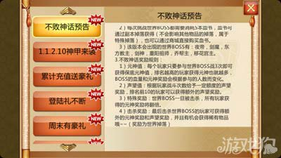 武俠Q傳不敗神話系統開啟預告1