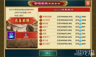 武俠Q傳不敗神話實戰心得分享9