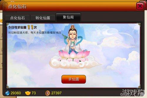 囧西游聚仙阁求仙露3