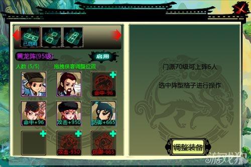 IOS武侠巨作:俏江湖深度评测5