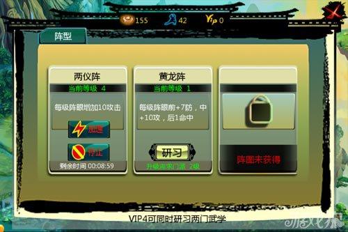 IOS武侠巨作:俏江湖深度评测8