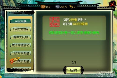 IOS武侠巨作:俏江湖深度评测9