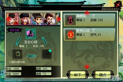 IOS武侠巨作:俏江湖深度评测10