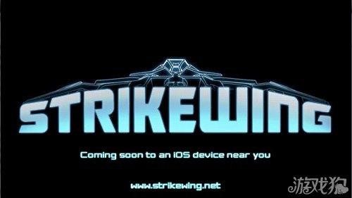 3D射击新游强袭之翼Strike Wing将上架1