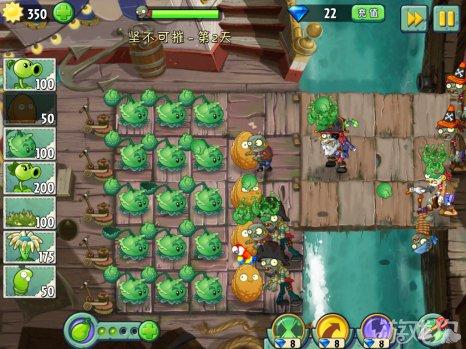 植物大战僵尸2海盗港湾坚不可摧第2天9