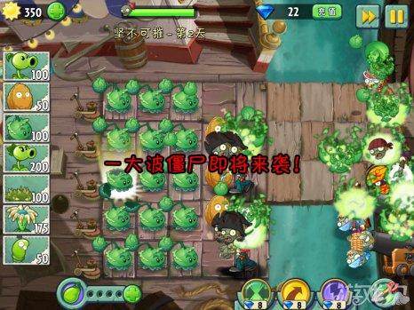 植物大战僵尸2海盗港湾坚不可摧第2天12