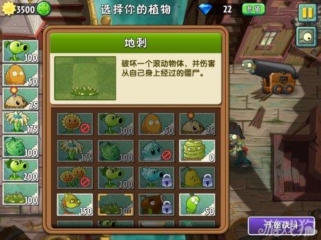 植物大战僵尸2海盗港湾坚不可摧第3天攻略5