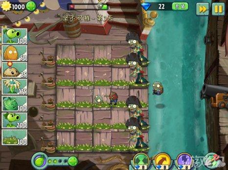 植物大战僵尸2海盗港湾坚不可摧第3天攻略6