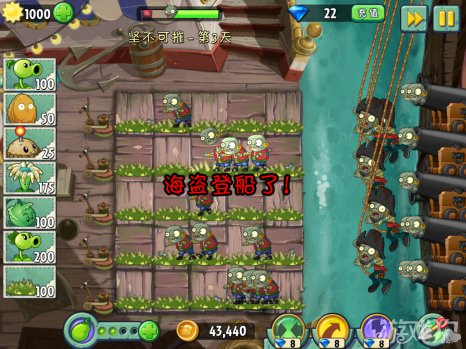 植物大战僵尸2海盗港湾坚不可摧第3天攻略9