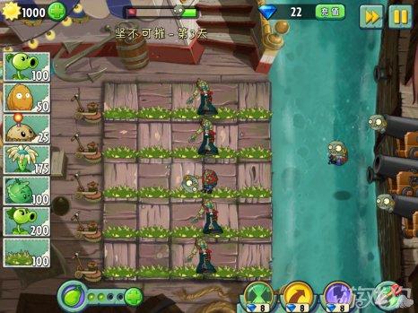 植物大战僵尸2海盗港湾坚不可摧第3天攻略7