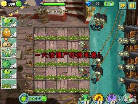 植物大战僵尸2海盗港湾坚不可摧第3天攻略13