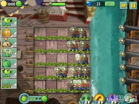 植物大战僵尸2海盗港湾坚不可摧第3天攻略10