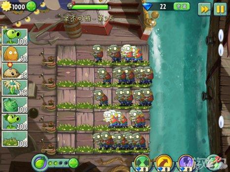 植物大战僵尸2海盗港湾坚不可摧第3天攻略15