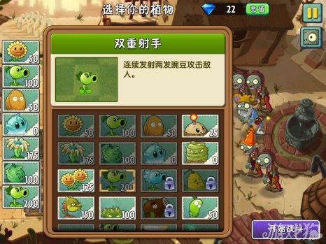 植物大战僵尸2中文版狂野西部第2天攻略2