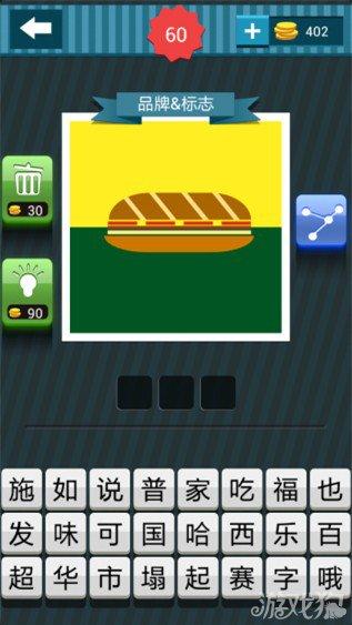疯狂猜图品牌三个字一个汉堡的图答案