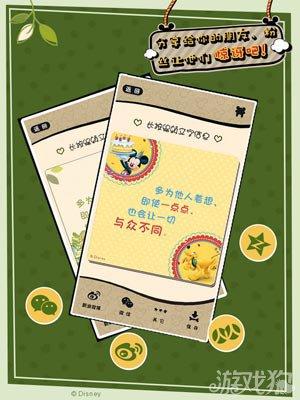 女神专属App:迪士尼美图妙妙贴今日发布4