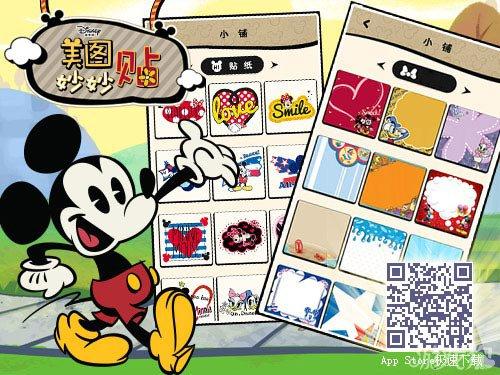 女神专属App:迪士尼美图妙妙贴今日发布5