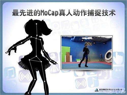 真人动捕技术 第一偶像舞蹈动作接地气3