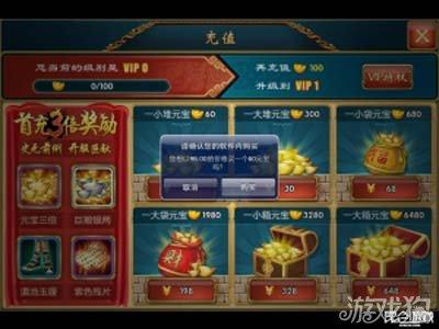 武侠Q传iTunes充值游戏币图文攻略1