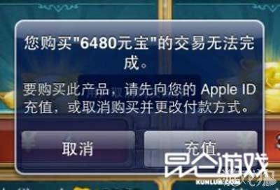 武侠Q传iTunes充值游戏币图文攻略3