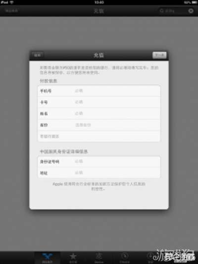 武侠Q传iTunes充值游戏币图文攻略5