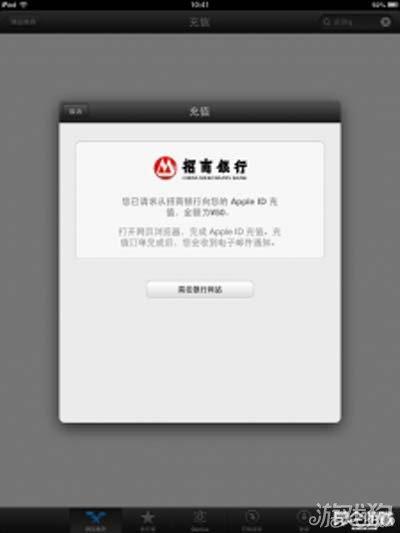 武侠Q传iTunes充值游戏币图文攻略6