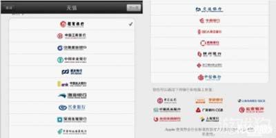 武侠Q传iTunes充值游戏币图文攻略7