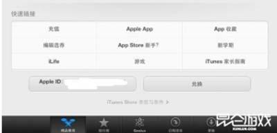 武侠Q传iTunes充值游戏币图文攻略9