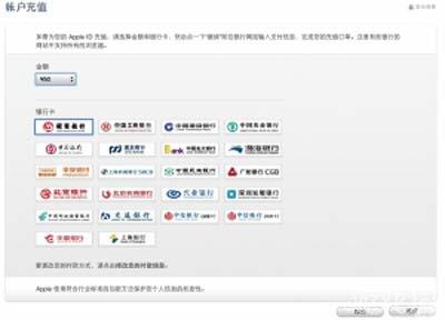 武侠Q传iTunes充值游戏币图文攻略8